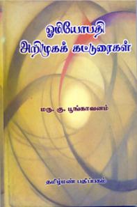 omiyoarimu_book.PNG