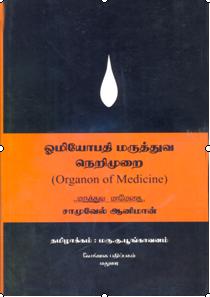 organon_book.PNG