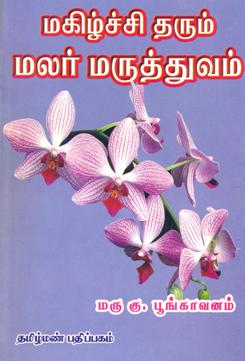 malar_book.PNG