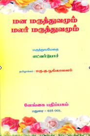 malar_book2.PNG