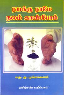 namakku_book.PNG