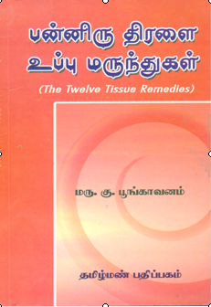 thiralai_book.PNG