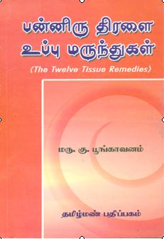 thiralai_book.PNG