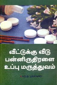thiralai_book2.PNG